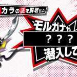 'Morgana Infiltrated ???' Persona 5 Scramble: The Phantom Strikers Video Releasing on February 17, 2020