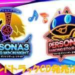 Persona 3: Dancing in Moonlight & Persona 5: Dancing in Starlight Soundtrack Release Announced