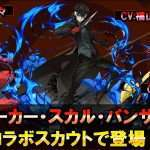 Sword Art Online: Memory Defrag x Persona 5 Royal Collaboration Details