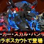 Persona 5 Royal x Sword Art Online: Memory Defrag Collaboration to Start on February 17, 2020