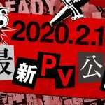 Persona 5 Scramble: The Phantom Strikers PV03 Trailer Releasing on February 14, 2020