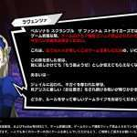 Atlus Releases Persona 5 Scramble: The Phantom Strikers Spoiler Warning, Media Distribution Guidelines