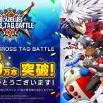 BlazBlue: Cross Tag Battle Has Shipped Over 450k Copies Worldwide