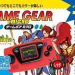 Game Gear Micro Announced for October 2020 Release in Japan, Includes Megami Tensei Gaiden: Last Bible