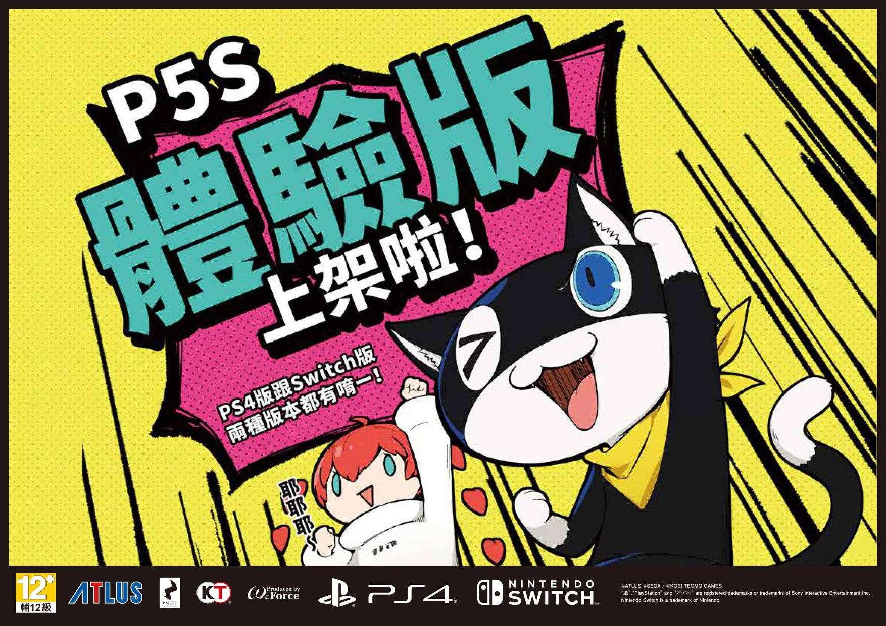 Persona 5 Scramble The Phantom Strikers Demo Release Chinese Korean Persona Central