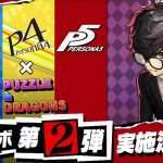 Persona Series Collaboration with Puzzle & Dragons to Return, Featuring 'Kotone Shiomi' from Persona 3 Portable and Persona 5 Royal