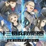 13 Sentinels: Aegis Rim Official Comic Anthology Releasing on September 10, 2020