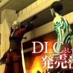 Shin Megami Tensei III: Nocturne HD Remaster to Feature Dante from Devil May Cry Series as DLC