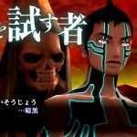 Shin Megami Tensei III: Nocturne HD Remaster PV02 Trailer Released