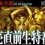 Shin Megami Tensei III: Nocturne HD Remaster Launch Live Stream Details Announced