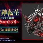 Shin Megami Tensei Online Live 2021 Concert Announced for March 2021