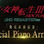 Shin Megami Tensei III: Nocturne HD Remaster Piano Arrangement Performance by Duke of Pianeet