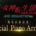 Shin Megami Tensei III: Nocturne HD Remaster Piano Arrangement Performance by Duke of Pianeet