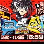 Kotodaman x 'Persona Collaboration Festival' Mobile Game Event Trailer, Details