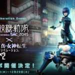 Shin Megami Tensei: Liberation Dx2 x Ghost in the Shell: SAC_2045 Collaboration Announced for December 17, 2020