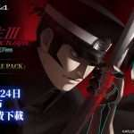 Shin Megami Tensei III: Nocturne HD Remaster 'Chronicle Pack' Being Released for Traditional Chinese Version on December 24, 2020