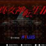 Shin Megami Tensei II Added as Nintendo Switch Online Game in Japan for February 2021