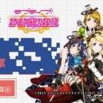 Love Live! School Idol Festival x Persona Series Collaboration Announced