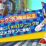 Sonic Announced for Shin Megami Tensei: Liberation Dx2 in June 2021