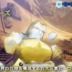 Shin Megami Tensei V Daily Demon Vol. 042: Erthys
