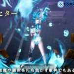Shin Megami Tensei V Daily Demon Vol. 048: Anahita, Demon Designer Comments on Angel Redesign