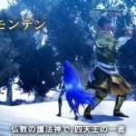 Shin Megami Tensei V Daily Demon Vol. 078: Bishamonten, Demon Designer Comments on Nuwa