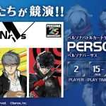 'Persona VS' Physical Card Battle Game Announced for December 2021 Release