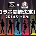 Persona x Roll Ice Cream Factory Collaboration Event Announced for October 22 to November 21, 2021