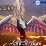Shin Megami Tensei V Daily Demon Vol. 162: Quetzalcoatl