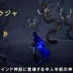 Shin Megami Tensei V Daily Demon Vol. 172: Raja Naga