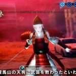 Shin Megami Tensei V Daily Demon Vol. 170: Yoshitsune